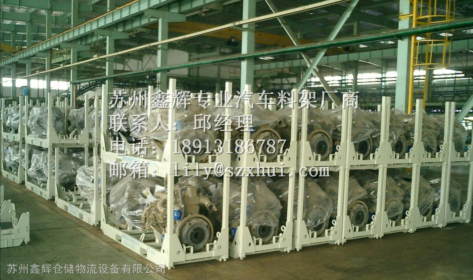xh 苏州汽车料架/厂家直销/生产汽车料架/设计汽车料架