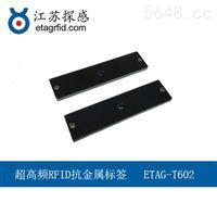 江蘇探感倉儲管理超高頻RFID抗金屬標簽