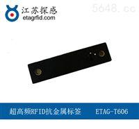 超高频RFID抗金属标签1