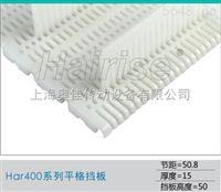 400平板網鏈 400平格網鏈 400平格模塊鏈 帶擋板的網鏈