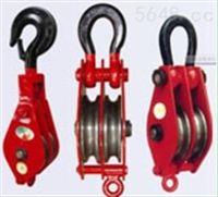 单轮开口吊环(链环)型滑车|起重滑车专业生产河北|宇雕