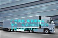 广州到昆山海运公司