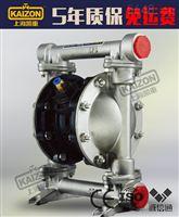 上海凯重气动隔膜泵QBY3-40SF塑料 气动隔膜泵厂家