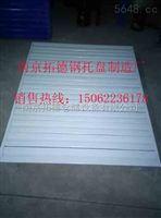 重型钢托盘-南京重型钢托盘-批发重型钢制栈板