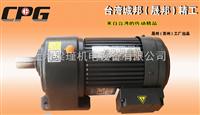 CPG 城邦减速电机/城邦减速马达/城邦马达/城邦电机(上海梁瑾办事处)