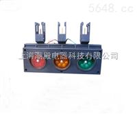 滑触线信号指示灯ABC-hcx-100/3000V