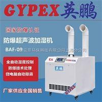 宁波实验室防爆加湿器供应