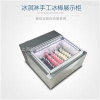 小型臺式冰淇淋冷凍展示柜